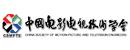 中国电影电视技术学会