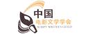 中国电影文学学会