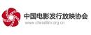 中国电影发行放映协会