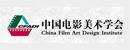 中国电影美术学会
