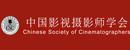 中国影视摄影师学会