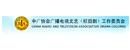 中国广播电视文艺委会