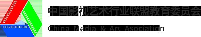 中国影视行业协会专业委员会